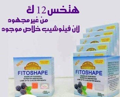كبسولات فيتوشيب أقوى منتج لضبط الوزن والتخلص من الدهون