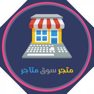 متجر سوق متاجر للتسوق الالكتروني - متجر فردي لبائع واحد