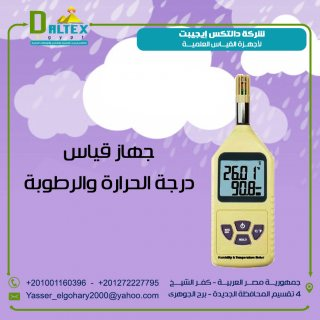 جهاز قياس درجة الحرارة والرطوبة