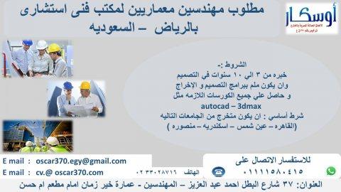 مطلوب مهندس معماري لمكتب فني استشاري بالرياض – السعوديه