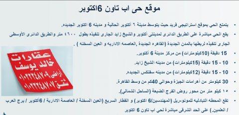 # ارض بالرقابه الادارية بمدينة 6 اكتوبر الجديدة بإخطار تخصيص لقطة