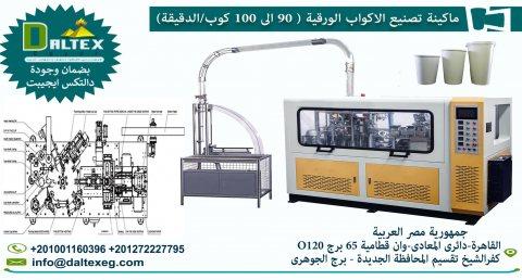 ماكينة تصنيع  الاكواب الورقية من 90/100 كوب / الدقيقة