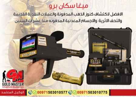 mega scan pro | جهاز كشف الذهب فى مصر الدفع عند الاستلام
