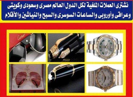 شراء العملات الورقيه الملغيه و الفضيات و التحف و النياشين