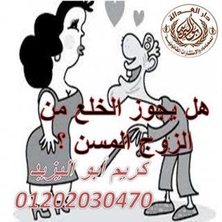 احسن محامي خلع (كريم ابو اليزيد)01202030470
