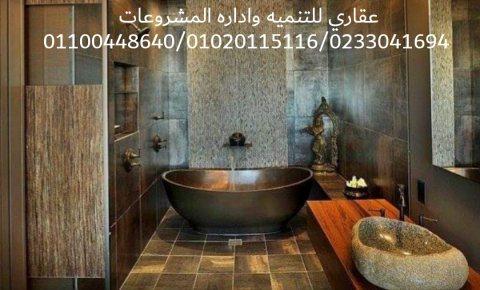 شركات تشطيبات في مصر (عقاري 0233041694 )