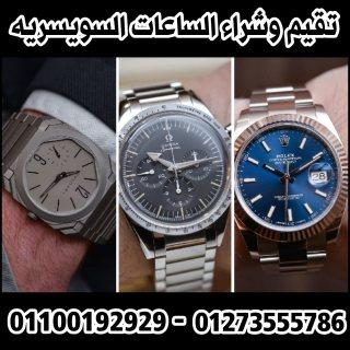 بيع وشراء ساعات سويسريه
