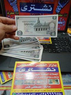 نحن لدينا تقييم وشراء العملات الملكي  لجميع دول العالم