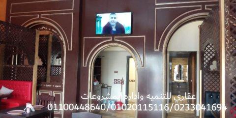 شركه تصميم ديكور في مصر ( عقاري ) 0233041694