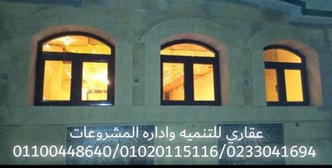 شركه تشطيب ( عقارى 01020115116 )