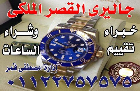 أماكن محلات شراء الساعات الرولكس الملو والاتوماتك الاصلى بأعلى سعر فى مصر