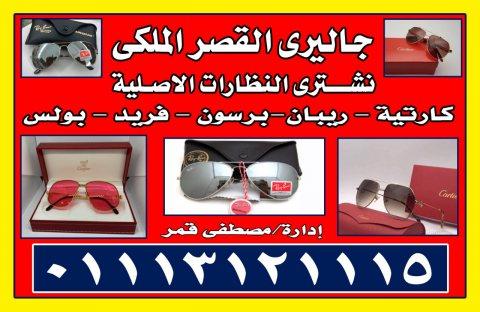 شراء النظارات الكارتيه الأصلي الحريمي والرجالي بأعلى سعر فى مصر