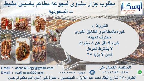مطلوب جزار مشاوي لمجوعه مطاعم بخميس مشيط – السعوديه