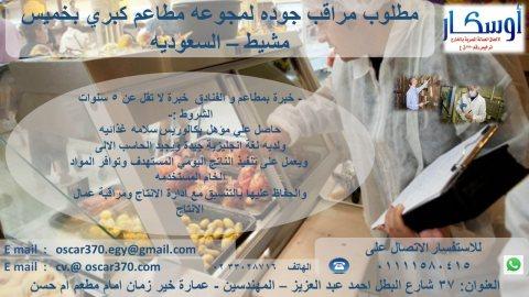 مطلوب مراقب جوده لمجوعه مطاعم كبري بخميس مشيط – السعوديه