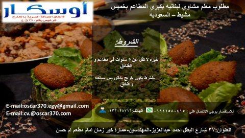 مطلوب معلم مشاوي لبنانيه بكبري المطاعم بخميس مشيط – السعوديه