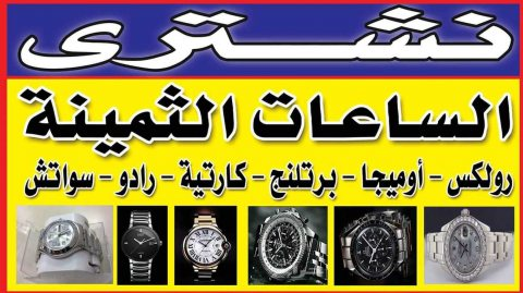ساعات مصر الأول  المتخصصون الأول في مجال شراء وتقيم جميع الساعات