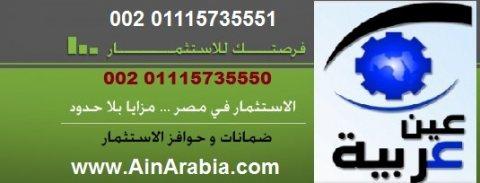 فرصة للاستثمار فى شركة عين عربية شركة مساهمه مصرية وموقع تجاره الكترونى