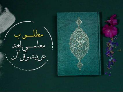 وظائف لمعلمي العربية والقرآن للاعاجم