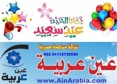 سجل اعمالك على تطبيق عين عربية للتجارة الالكترونية