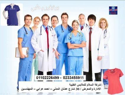 ملابس مرضي استخدام مرة واحدة  _( شركة السلام للملابس الطبية