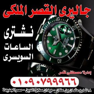 الدوليه العالميه لشراء الساعات السويسري  القيمه والثمينة في مصر