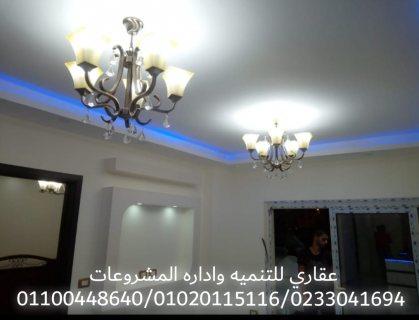 شركات ديكور وتشطيب  ( شركه عقاري  01020115116 )
