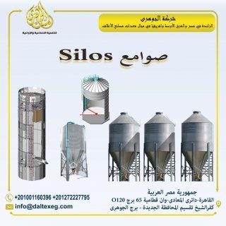 صوامع Silos  من شركة الجوهري