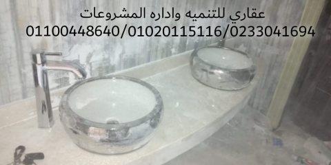 افضل ديكور في مصر  ( شركه عقاري  0233041694   )