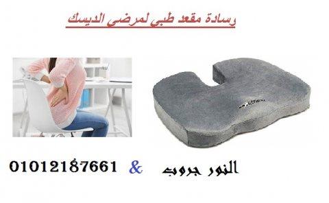 وسادة مقعد طبي لمرضي الديسك
