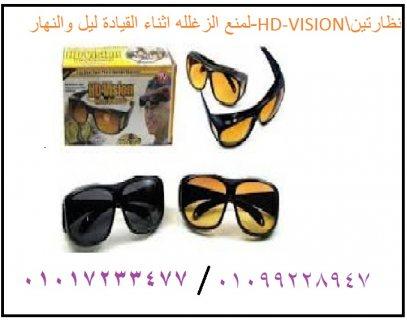 نظارة القيادة العجيبة ليلية وشمسية لان متوفر فى السعوديه