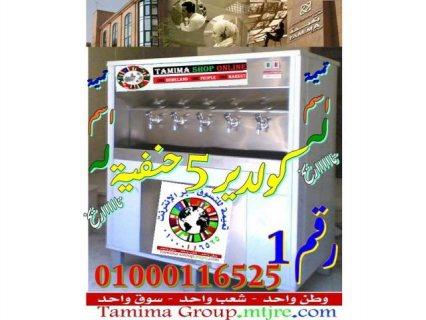 كولدير 5 حنفيه من شكرة تميمه 01000116525