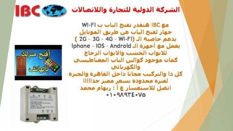 نظام كامل يفتح الباب ب  WI-FIوالتركيب مجانا داخل القاهرة