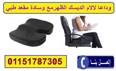وداعا لالم الديسك مع وسادة المقعد الطبى متوفر فى السعودية