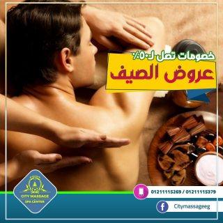سيتي مساج مستنياك في فروعها بالقاهرة والجيزة