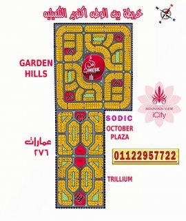قمة التميز ارض (ناصية - دابل فيس – حديقة) تكميلية بيت الوطن
