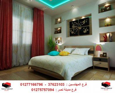 افضل شركات ديكورات وتشطيبات فى مصر 01277166796