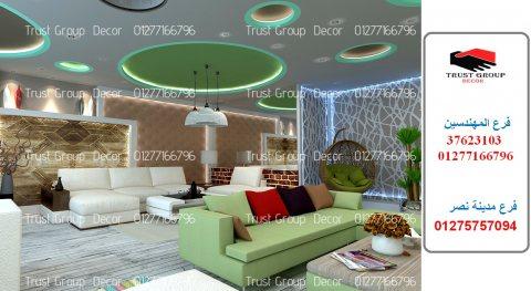 افضل تصاميم ديكورات ، باقات تشطيب بسعر زمان       01277166796