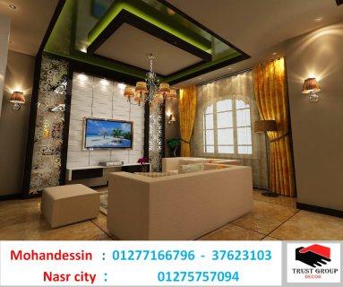 افضل تصاميم ديكور ، باقات تشطيب بسعر زمان             01277166796