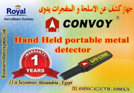 فرصة الأن أحدث أجهزة الكشف عن المتفجرات ماركة CONVOY