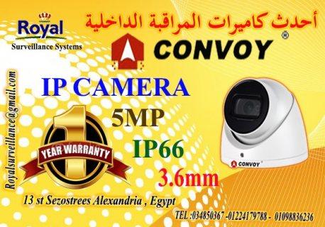 أقوى كاميرات مراقبة داخلية  IP  ماركة CONVOY 5 MP