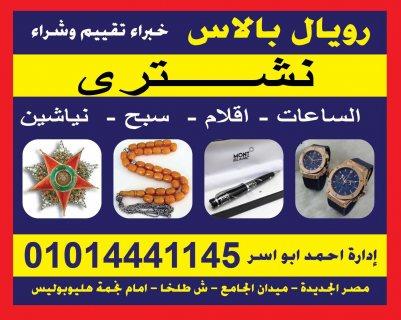 خبراء شراء الساعات السويسريه في الوطن العربي