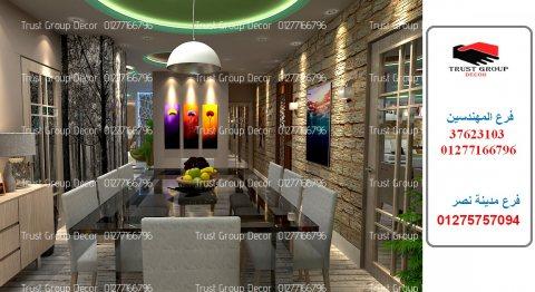 افضل شركة تصميم ديكور فى القاهرة، باقات تشطيب بسعر زمان            01277166796