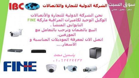 خصوماااات هائلة علي كاميرات المراقبة fine التايواني وبضمان الوكيل من ibc