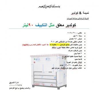 الكولدير المعلق من شركة تميمه 01000116525
