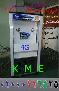 كولدير تبريد مباشر 2 حنفيه من شركة تميمه 01000116525
