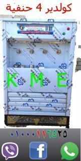 كولدير تبريد مباشر 4حنفيه من شركة تميمه 01000116525