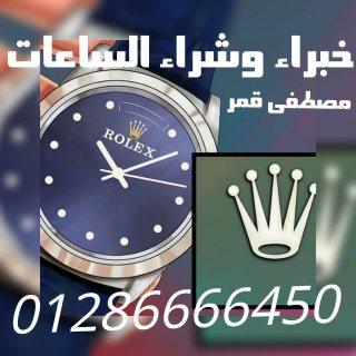 مطلوب ساعه رولكس اصلي بيتي للاستخدام الشخصي اي موديل باي سعر