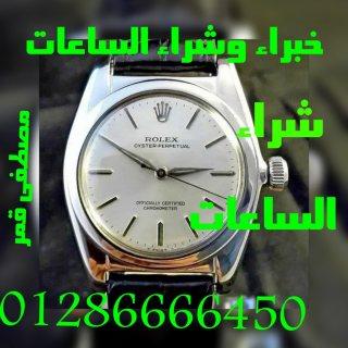 شراء وبيع جميع الساعات السويسريه القيمه والثمينة في مصر