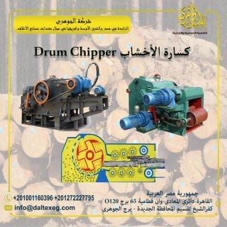 كسارة الأخشاب  Drum Chipper من شركة الجوهرى