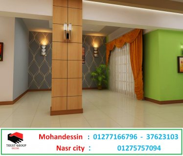 افضل شركات الديكور فى مصر، باقات تشطيب بسعر زمان        01277166796